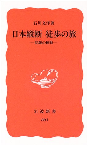 日本縦断 徒歩の旅―65歳の挑戦 (岩波新書)の詳細を見る