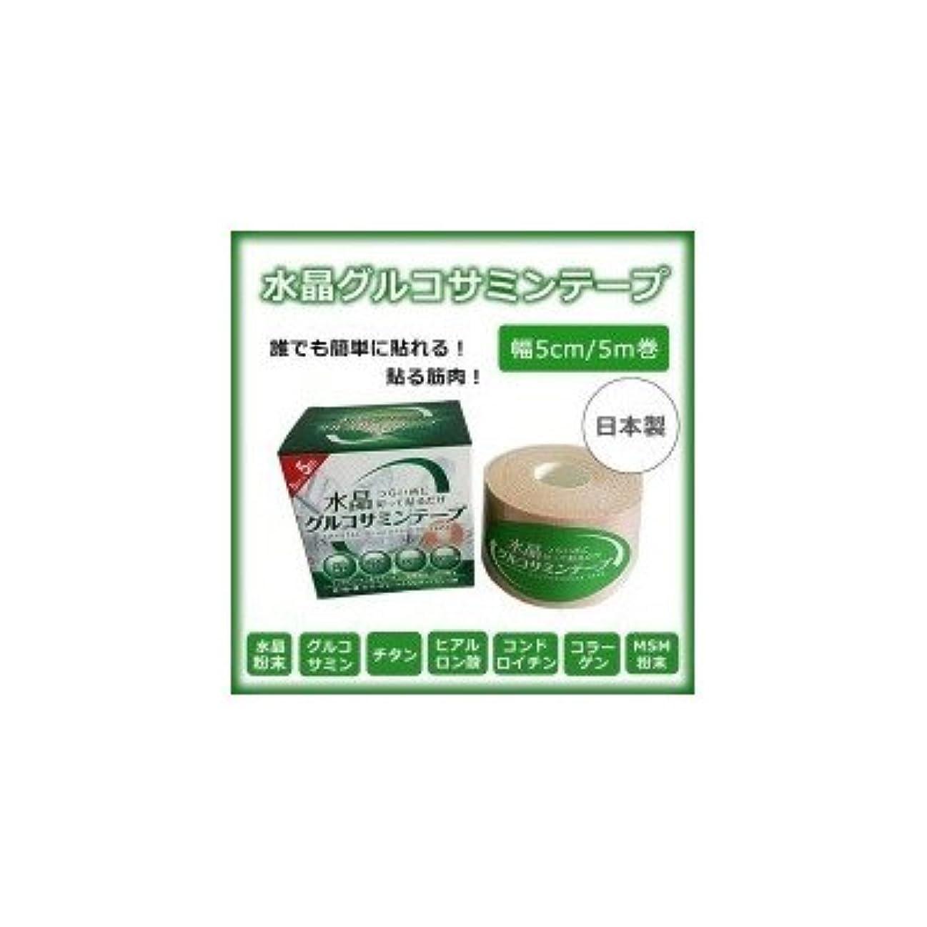 引き算事業鎮痛剤水晶グルコサミンテープ (幅5cm、5m巻)
