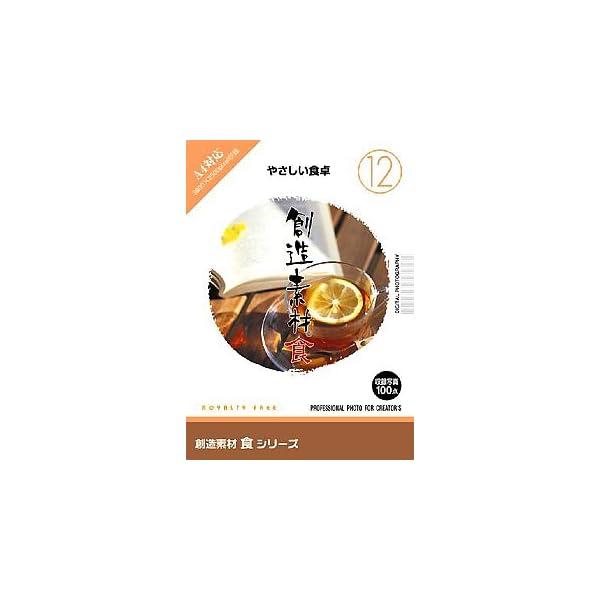 創造素材 食(12) やさしい食卓の商品画像