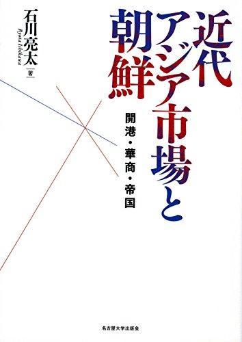 近代アジア市場と朝鮮―開港・華商・帝国―