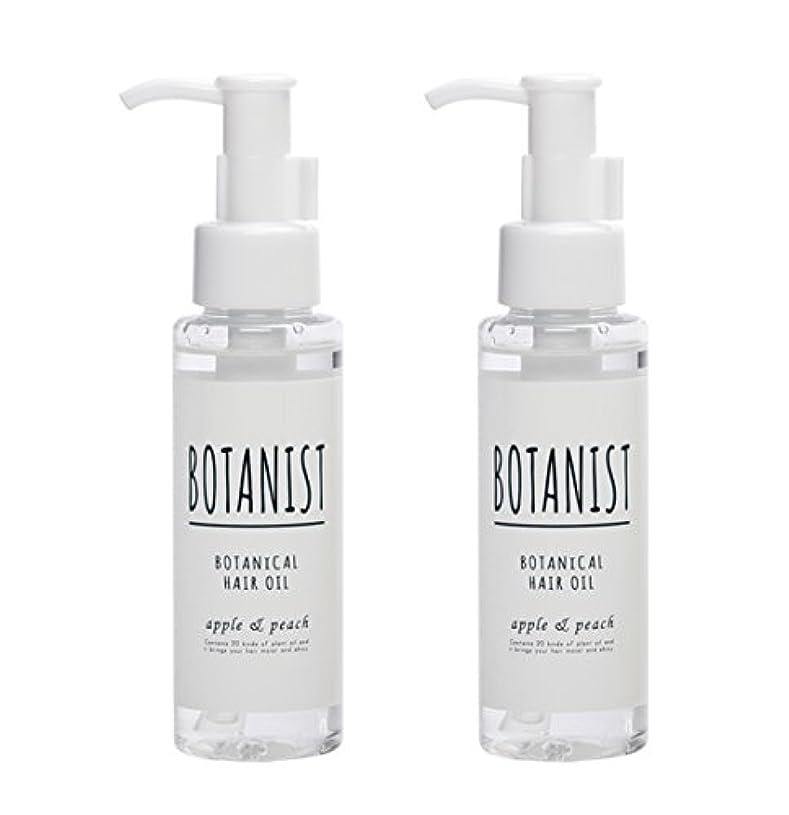 移動する退化する美的【2本セット】BOTANIST ボタニカルヘアオイル(スムース)80mlx2本