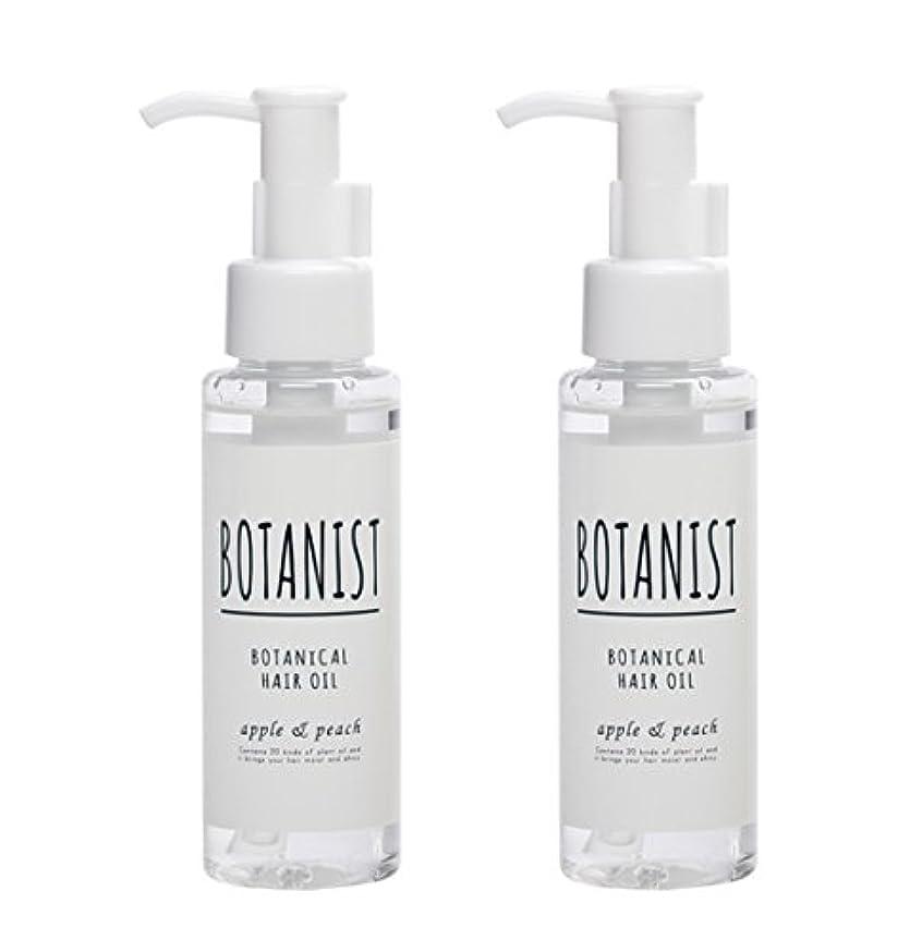 増幅する荒野インストール【2本セット】BOTANIST ボタニカルヘアオイル(スムース)80mlx2本