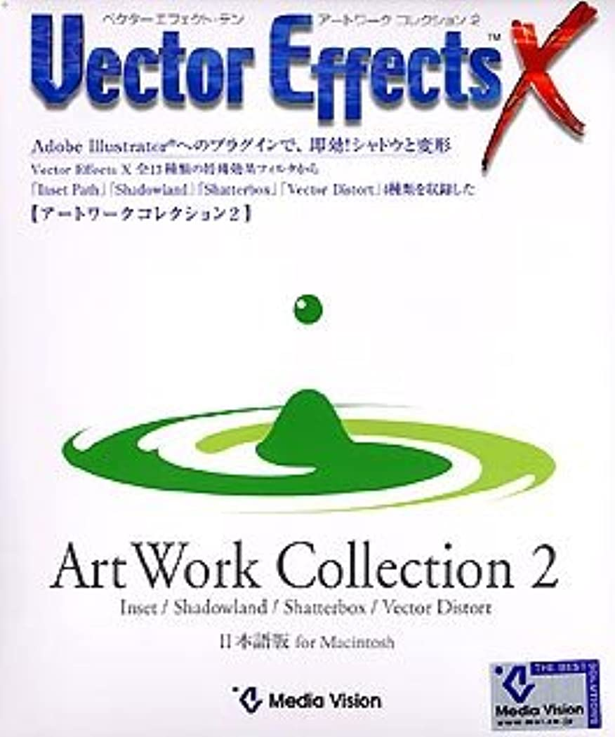 Vector Effects X アートワークコレクション 2 for Macintosh