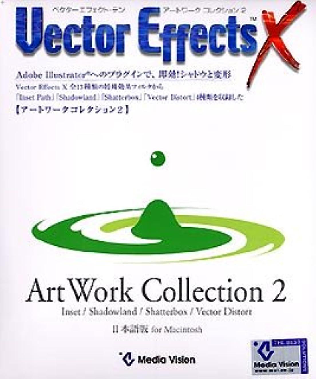 Vector Effects X アートワークコレクション 2 for Macintosh