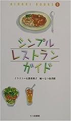 シンプルレストランガイド (KINARI BOOKS)