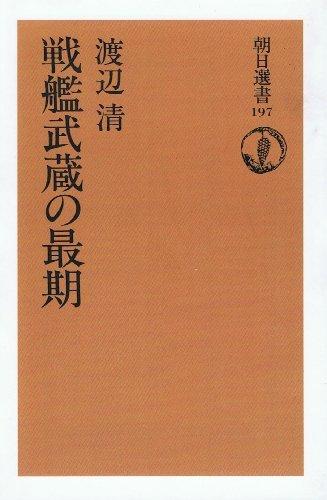 戦艦武蔵の最期 (朝日選書 (197))
