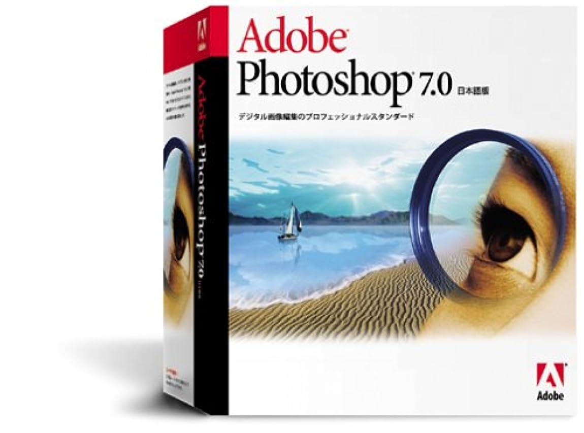 除外するシェルター放出Adobe(R) Photoshop(R) 7.0日本語版 Windows(R)版 Retail版