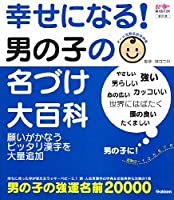 幸せになる!男の子の名づけ大百科―新漢字を大量追加 (おはよう赤ちゃん育児BOOK)
