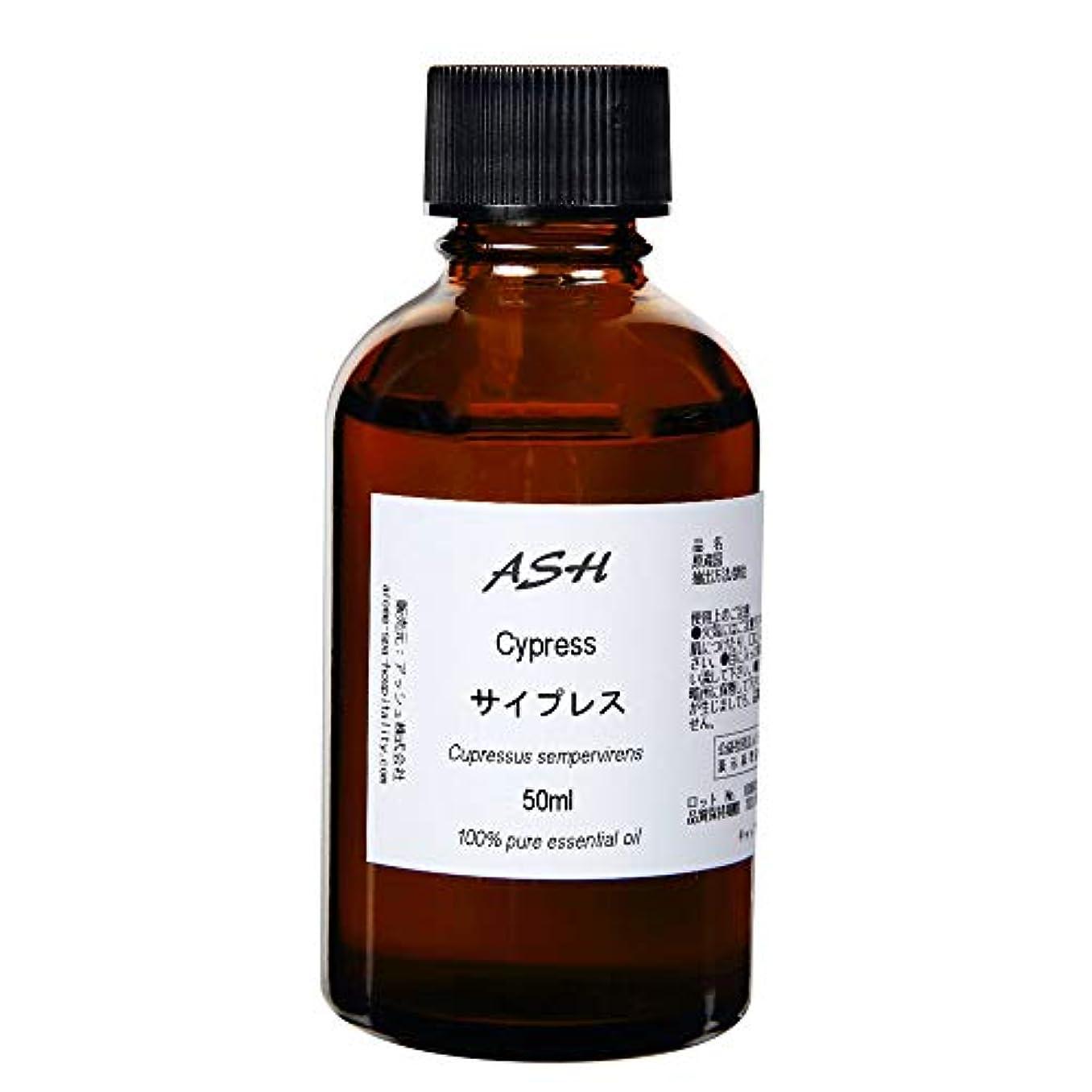 極小知覚的湿気の多いASH サイプレス エッセンシャルオイル 50ml AEAJ表示基準適合認定精油