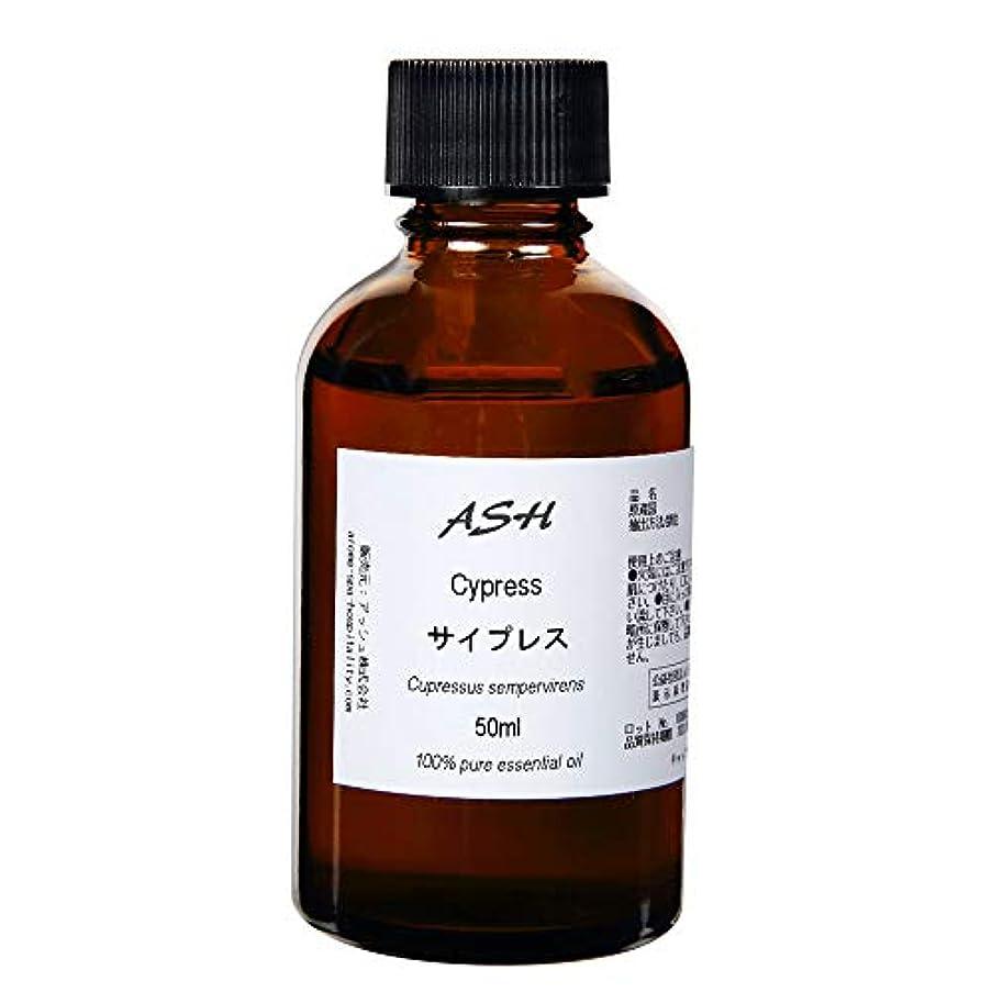 活性化明らかにする好みASH サイプレス エッセンシャルオイル 50ml AEAJ表示基準適合認定精油