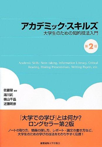 アカデミック・スキルズ(第2版)——大学生のための知的技法入門
