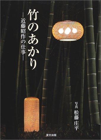 竹のあかり―近藤昭作の仕事