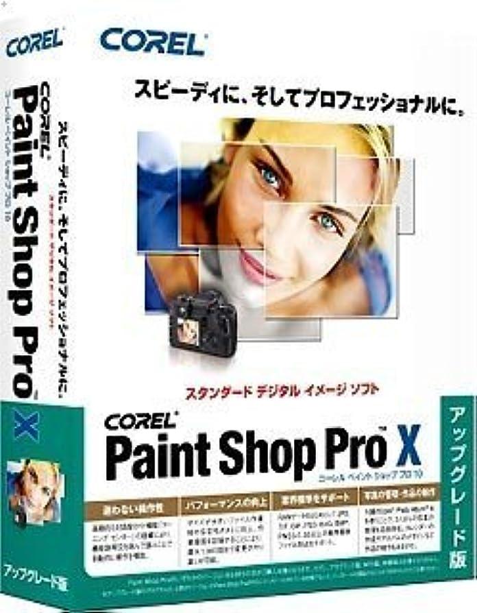 登録することわざ鍔Corel Paint Shop Pro X アップグレード版