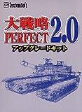 大戦略パーフェクト 2.0 アップグレードキット