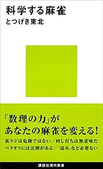 [とつげき東北]の科学する麻雀 (講談社現代新書)