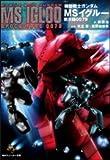 『機動戦士ガンダム MSイグルー 黙示録0079 (角川スニーカー文庫)』の商品写真