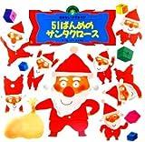 51ばんめの サンタクロース (スーパーワイドゲーム絵本―おはなし・かずあそび)