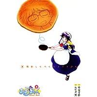 まほろまてぃっく 2巻 (ガムコミックス)