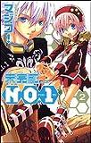 未完成no.1 第2巻 (あすかコミックス)