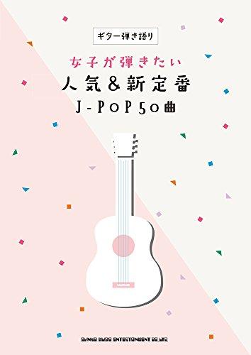 ギター弾き語り 女子が弾きたい人気&新定番J-POP50曲 発売日