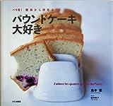パリ発!朝食から夜食まで パウンドケーキ大好き 画像