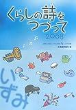 くらしの詩(うた)をつづって〈2008〉道新生活面「いずみ」筆者94人の作品集 画像