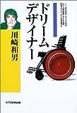 川崎和男 ドリームデザイナー―課外授業ようこそ先輩・別冊 (別冊課外授業ようこそ先輩)