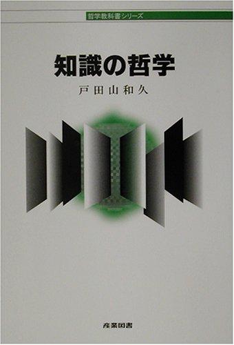 知識の哲学 (哲学教科書シリーズ)の詳細を見る