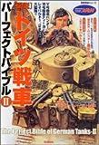 〈図説〉ドイツ戦車パーフェクトバイブル (2) (歴史群像シリーズ―Modern warfare)