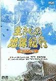 生きもの地球紀行 オセアニア編II [DVD]