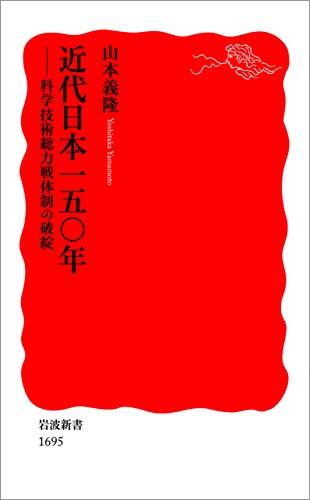 近代日本一五〇年-科学技術総力戦体制の破綻 (岩波新書)