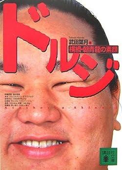 ドルジ 横綱・朝青龍の素顔 (講談社文庫)