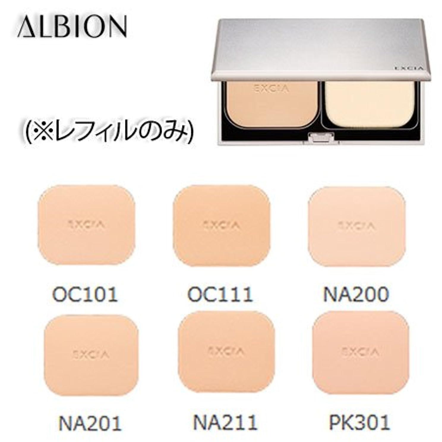 鉄道司書昼寝アルビオン エクシア AL ホワイトプレミアムパウダー ファンデーション SPF30 PA+++ 11g 6色 (レフィルのみ) -ALBION- PK301