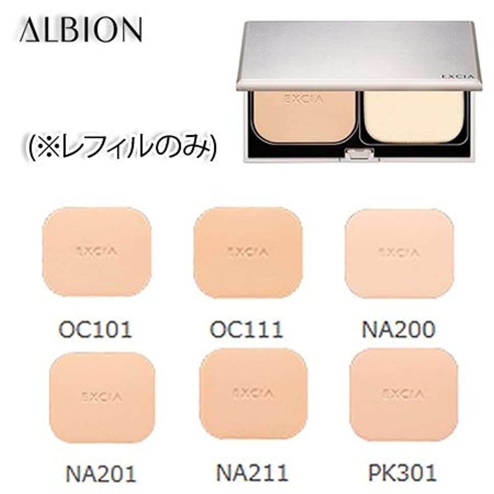 トランジスタ聴覚障害者ティッシュアルビオン エクシア AL ホワイトプレミアムパウダー ファンデーション SPF30 PA+++ 11g 6色 (レフィルのみ) -ALBION- NA201