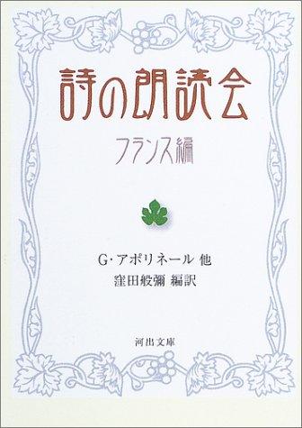詩の朗読会 フランス編 (河出文庫)の詳細を見る