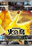 火の鳥 黎明編・後編 [DVD]