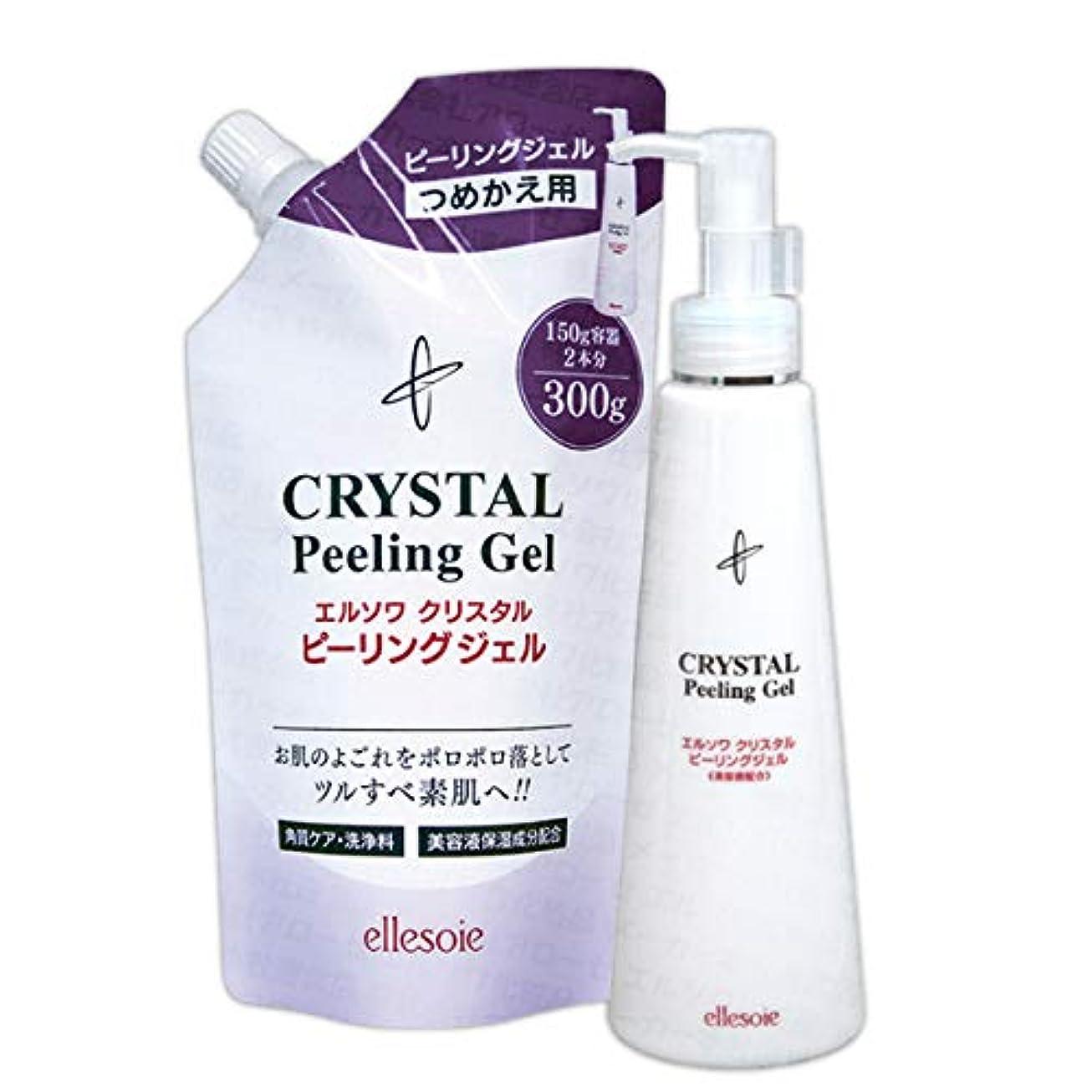 エルソワ化粧品(ellesoie) クリスタルピーリングジェル 肌を労る美容成分配合の角質取り (容器150g+詰替300g)