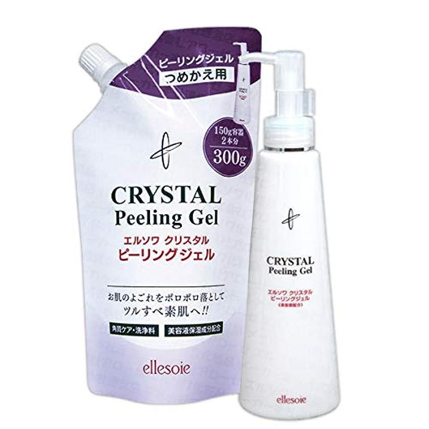 氷レンドフォージエルソワ化粧品(ellesoie) クリスタルピーリングジェル 肌を労る美容成分配合の角質取り (容器150g+詰替300g)