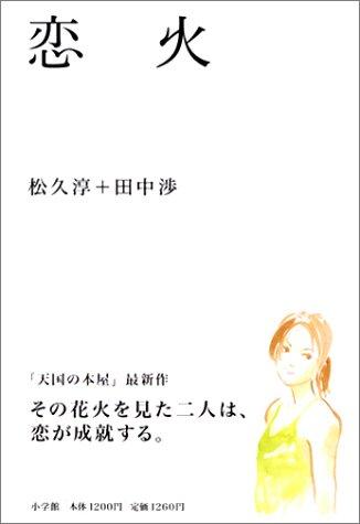 恋火 (天国の本屋シリーズ)の詳細を見る