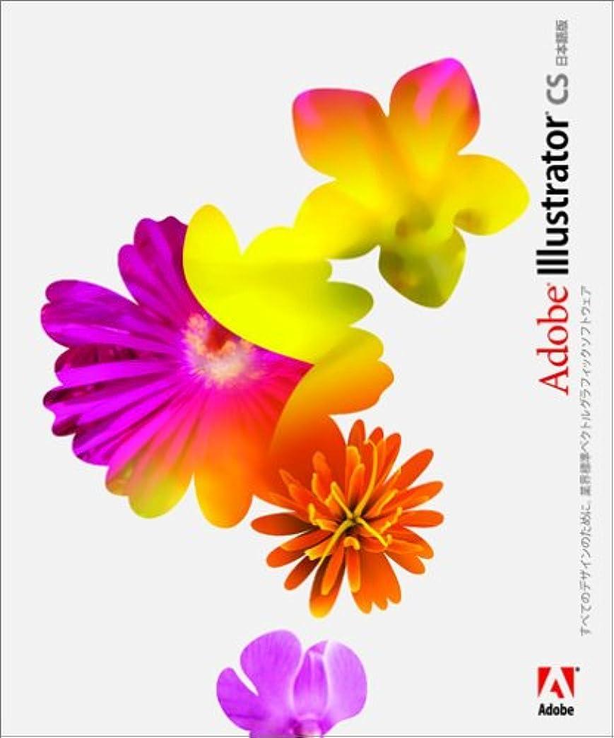 再生的延期する入場料Adobe Illustrator CS 日本語版 Macintosh版 (旧製品)