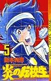 炎の転校生 5 (少年サンデーコミックス)