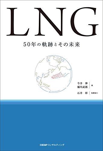 LNG 50年の軌跡とその未来