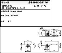 キャッチ(HHK3-8146) [YB]ブロンズ