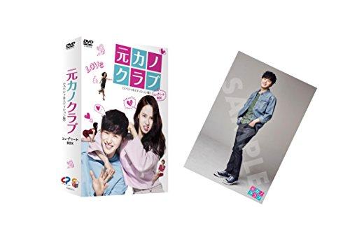 【早期購入特典あり】元カノクラブ スペシャルエディション版 コンプリートBOX(ポストカード付) [DVD]