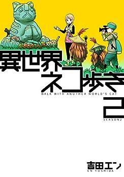 [吉田エン]の異世界ネコ歩き シーズン2