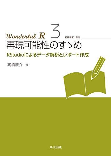 再現可能性のすゝめ (Wonderful R 3)