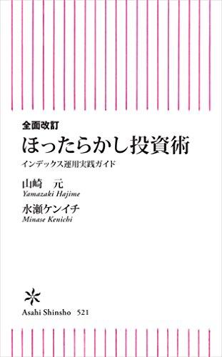 全面改訂 ほったらかし投資術 インデックス運用実践ガイド (朝日新書)の詳細を見る