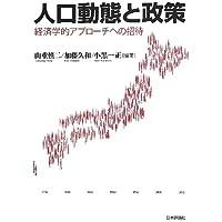 人口動態と政策: 経済学的アプローチへの招待