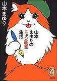 山本まゆりのニャン画家生活(分冊版) 【第4話】 (ぶんか社コミックス)