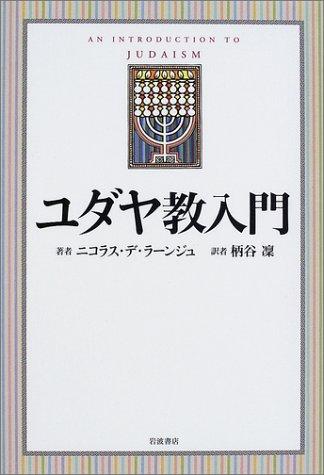 ユダヤ教入門の詳細を見る